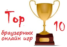 Топ 10 браузерных онлайн игр