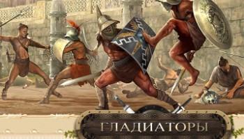Описание игры Гладиаторы Онлайн
