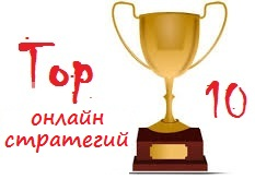 Топ 10 онлайн стратегий