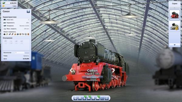 Онлайн игра Rail Nation - скриншот