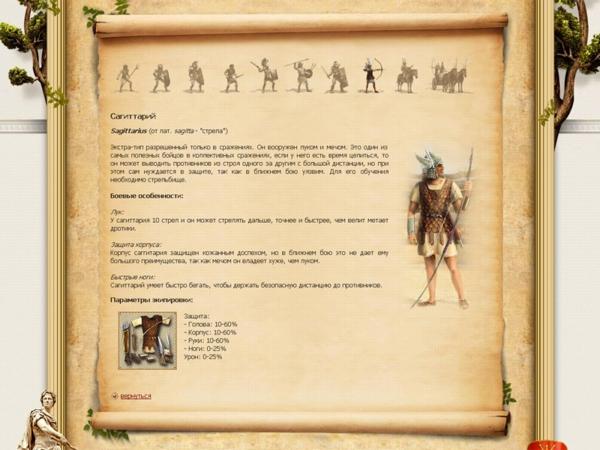 Игра Гладиаторы Онлайн - скриншот 2