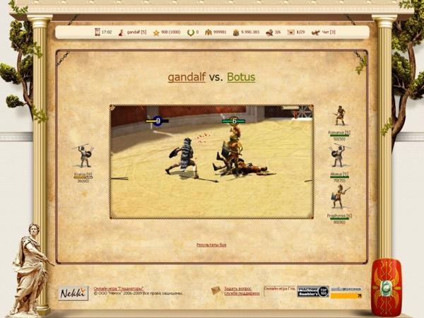 Игра Гладиаторы Онлайн - скриншот 3