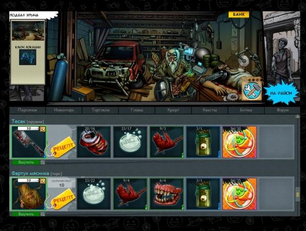 Онлайн игра Полный Пи - скриншот 3