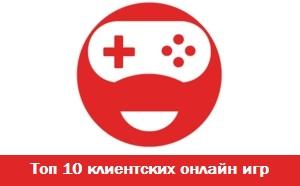 Топ 10 клиентских онлайн игр