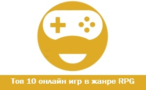 Топ 10 онлайн игр жанра РПГ