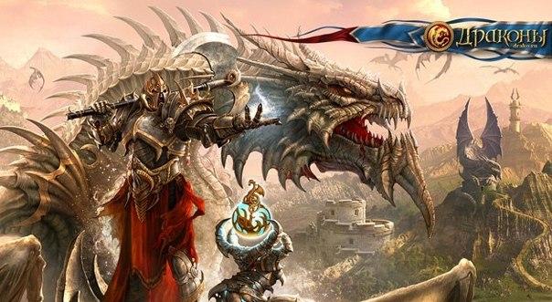 Описание игры Драконы
