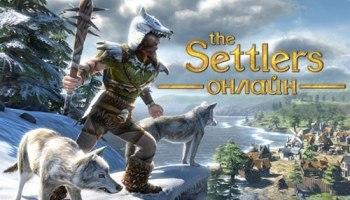 Описание игры The Settlers Online