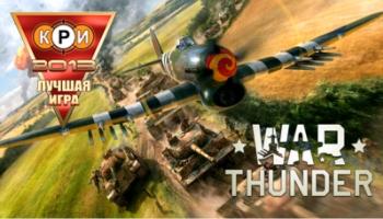 Описание игры War Thunder