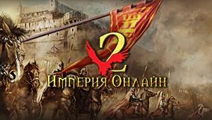 Описание игры Imperia Online