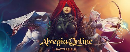 Alvegia Online - небольшой обзор