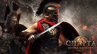 Браузерная онлайн стратегия Спарта: Война империй