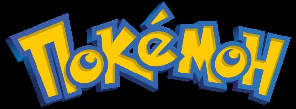 Браузерные игры про покемонов
