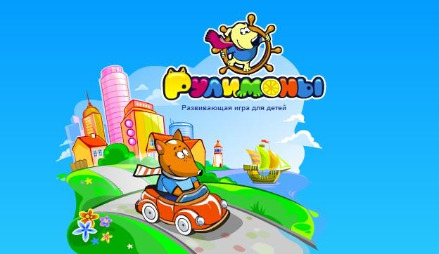 Рулимоны - аватария для детей