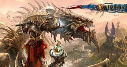 Драконы Вечности — браузерная mmorpg