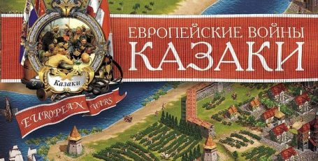 Игры похожие на Казаки